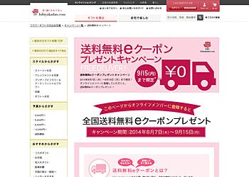 【日比谷花壇オンラインショッピング】オンラインメンバーに登録していただくと、送料無料eクーポンプレゼント!