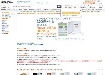 【Amazon】5,000円以上のAmazonギフト券(グリーティングカードタイプ)を購入すると500円クーポンプレゼント!