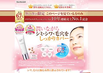 【マキアレイベル】美容液ファンデとプレストパウダーのセットが最大67%off!
