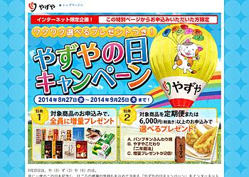 【やずや】対象商品お申し込みで全員に増量プレゼント&定期便又は6千円以上お申し込みで特典が選べる!