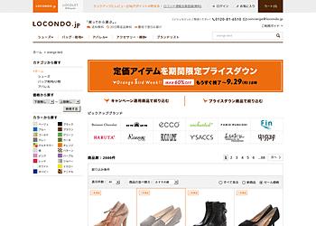 【LOCONDO.jp】定価アイテムを期間限定プライスダウン、MAX60%OFF