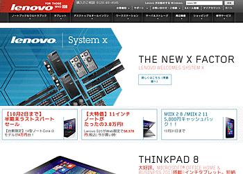 【lenovo】半期末ラストスパートセール、14インチノートパソコン(Core i3モデル)が4万円台他!