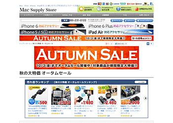 【Mac Supply Store】秋の大特価 オータムセールただいま実施中!iPhone6関連アイテムも販売中!