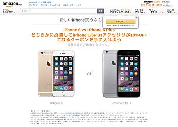 【Amazon】「新しいiPhone買うならどっち?」どちらかに投票で、iPhone 6/6Plusアクセサリが10%OFFになるクーポンもらえる!