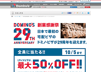 【ドミノ・ピザ】3,000円以上のLサイズピザが最大50%OFFとなるクーポンが全員に当たる!