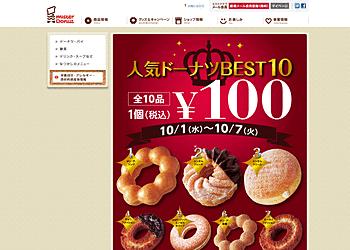【ミスタードーナツ】人気ドーナツBEST10、全10品が1個100円(税込)で販売