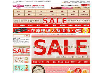【シュゲール】フラワー手芸 限定品sale特集!手芸の秋特別セール開催中!