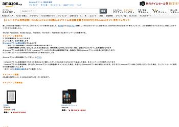 【amazon】Kindle or Fire HD7購入&プライム本会員登録で3,000円分のAmazonギフト券をプレゼント