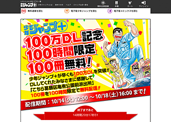 【少年ジャンプ+】あの長編マンガ「こち亀」が100時間限定で100冊無料で読めちゃうキャンペーンです!