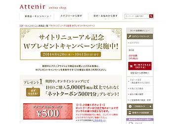 【アテニアオンラインショップ】オンラインショップで5000円以上購入すると500円分のネットクーポンプレゼント!