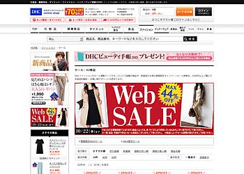 【DHC】ファッションセール!口コミで話題の商品や、新商品もお得な期間限定セール、MAX44%OFF!