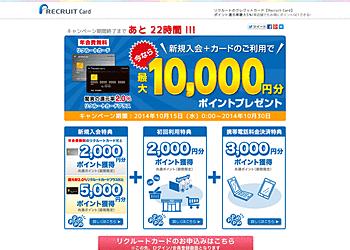 【リクルートカード】新規入会とカードの利用で、最大10000ポイントが貰えます!