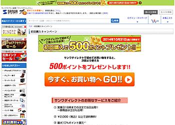 【サンワダイレクト】初めての購入なら次回より使える500ポイントプレゼント、2,000円以上は送料無料