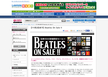 【HMV ONLINE】ビートルズのオリジナル・アルバム、ベスト・アルバム、ボックスセットなど数量限定の格安プライス!