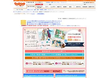 【じゃらん】[恋の島、沖縄] 簡単アンケートに答えるだけで豪華ホテル無料宿泊券が当たる!