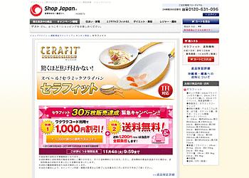 【ショップジャパン】セラフィット30万販売達成キャンペーン!1000円割引&送料無料!