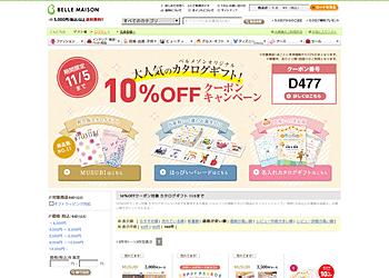 【ベルメゾン】ベルメゾンオリジナルカタログギフトが10%OFFクーポンキャンペーン
