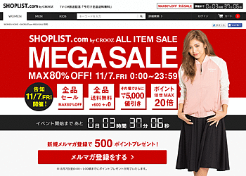 【SHOPLIST.com】MEGASALE、MAX80%OFF!、全品送料無料、総額5000円引き、ポイント最大20倍