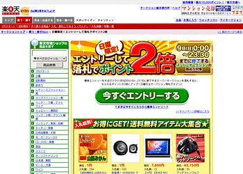 【楽天スーパーオークション】11/9 0:00~23:30に終了するスーパーオークション落札で、ポイント2倍キャンペーン