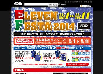 【サッカーショップKAMO】ELEVEN FESTA開催中!オンラインストア限定!5400円以上のお買い上げで送料無料のお得なキャンペーン実施中!