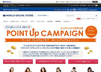 【ワールドオンラインストア】今年の主役アウターを取り揃えたオンラインストア限定「最大10倍ポイントアップキャンペーン」を実施中!