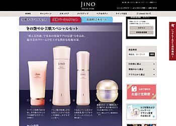 【Jino オンラインストア】冬の乾燥対策に化粧水・美容液・導入美容液・美容クリームがセットで通常価格から2,800円OFF