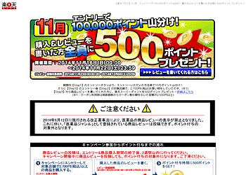 【楽天ブログ】エントリー後に対象ショップで2700円以上購入し、レビューを記載すると500ポイントが貰えます!
