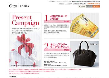 【オットー】プレゼントキャンペーン!JCBギフトカード(3万円分)を抽選でプレゼント♪