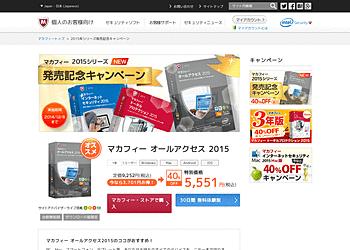 【マカフィー】2015年シリーズ発売記念キャンペーン 対象商品が最大40%OFF!