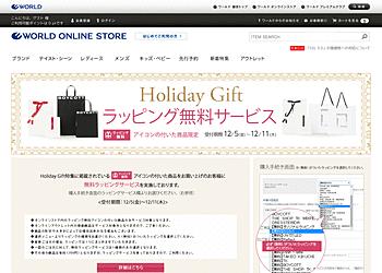 【ワールド オンラインストア】オンラインストア内のラッピング無料アイコンの付いた商品はラッピングが無料