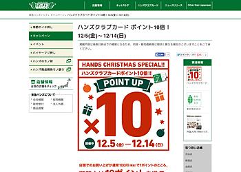 【東急ハンズ】ハンズクラブカード ポイント10倍!全商品対象です!オンラインショップも実施!