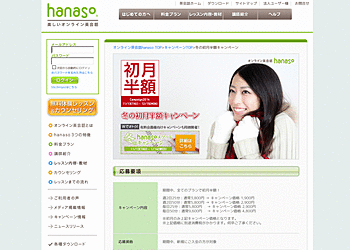 【オンライン英会話hanaso】冬の初月半額キャンペーン 新規入会者を対象として全てのプランが初月半額!