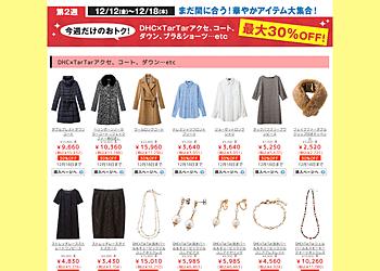 【DHC】DHCファッション・インナーウェア歳末謝恩セール第2週!最大30%OFF