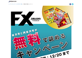 【Fujisan.co.jp】「FX攻略.com」の定期購読申込みで、来月号と再来月号の2冊が無料に!