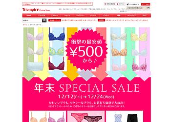 【トリンプ】年末スペシャルセール、激安の500円からの商品ラインナップ!