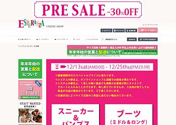 【ESPERANZA】カラフルでキュートなデザインのシューズ PRE SALE -30%OFF!