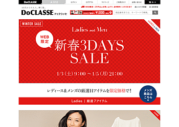 【DoCLASSE】レディース&メンズの厳選11アイテムを限定価格で!