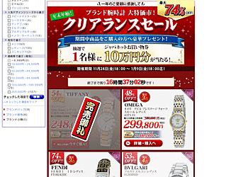 【ジャパネットたかた】ブランド腕時計が最大74%オフ!更に抽選で1名にジャパネットたかた商品券10万円分プレゼント
