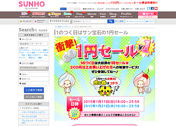 【サン宝石】1のつく日は大好評の1円セール。200円以上お買い上げの方への特別サービス。