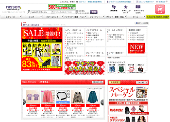 【ニッセン】新春初売り レディースALL市 最大83%OFF