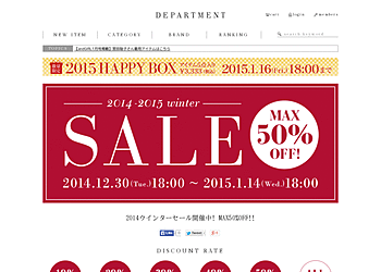 【DEPARTMENT】2014ウインターセール開催中! MAX50%OFF!!