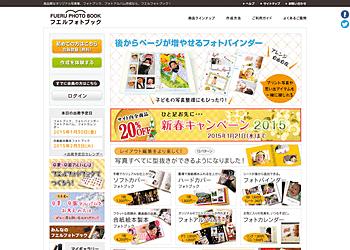 【フエルフォトブック】新春キャンペーン2015、サイト内の全商品が20%OFF