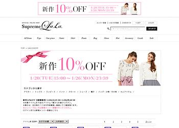 【シュープリームララ】新作レディースファッション10%オフセール