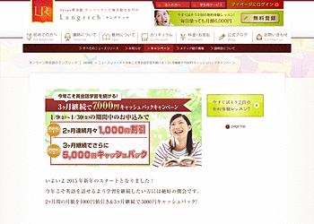【ラングリッチ】オンライン英会話 期間中のお申し込みで最大7,000円キャッシュバック!