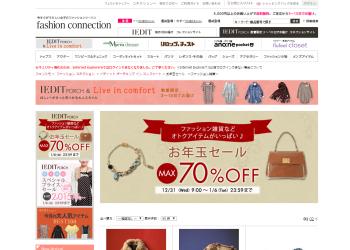 【フェリシモ】お年玉セールMAX70%OFF!ファッション雑貨などオトクアイテムがいっぱい!
