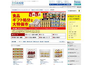 【大丸松坂屋オンラインショッピング】食品ギフト処分と大特価市 ジュース・乾物・お菓子などの商品がお得!