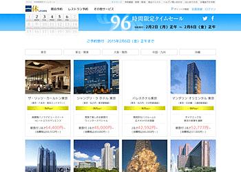【一休.com】96時間のホテル&旅館のタイムセール!!