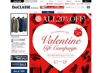 【ドゥクラッセ】バレンタインギフトキャンペーン!バレンタインギフト対象の男性小物がALL20%OFF!