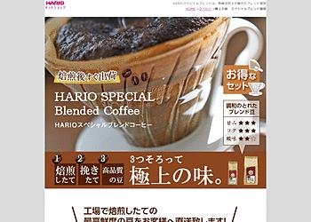 【HARIOネットショップ】焙煎したてのブレンド珈琲 HARIOスペシャルブレンドのご注文受付中!