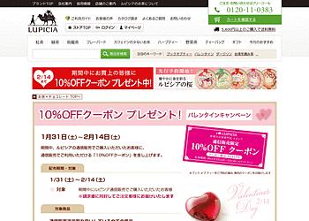 【ルピシア】期間中通販で買い物をしたら10%offクーポンがもらえる!